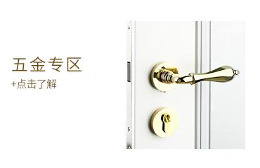五金,锁具