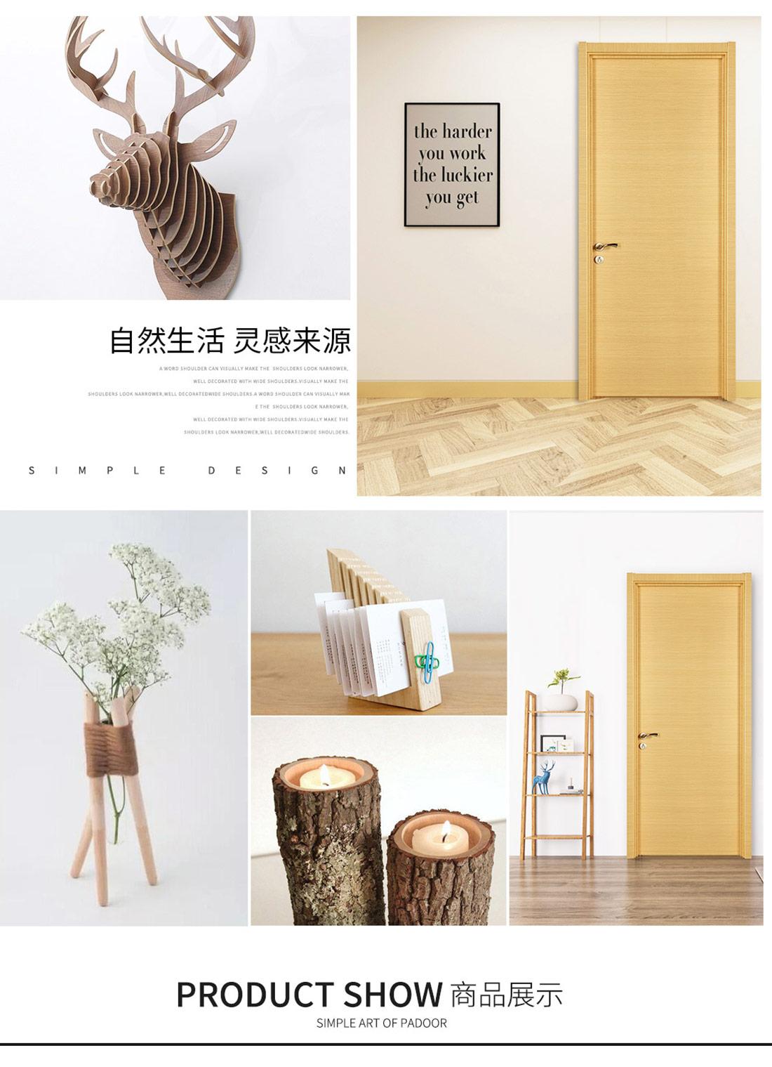派的门横纹米橡PAD001