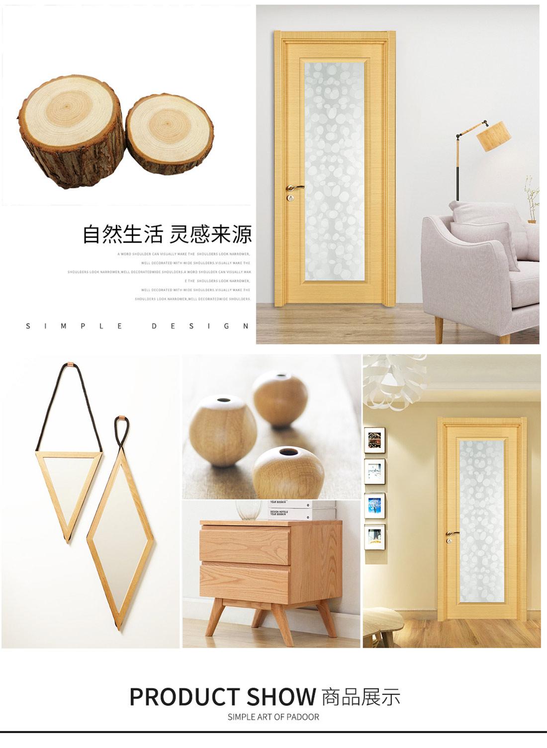 派的门横纹米橡PBL001