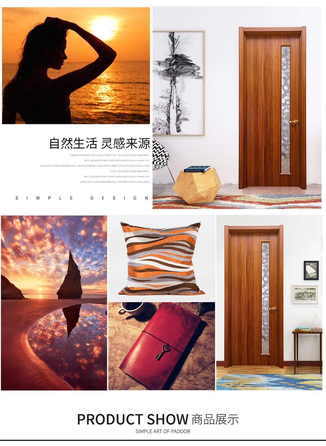派的门实木复合门PBL003暮光倾城