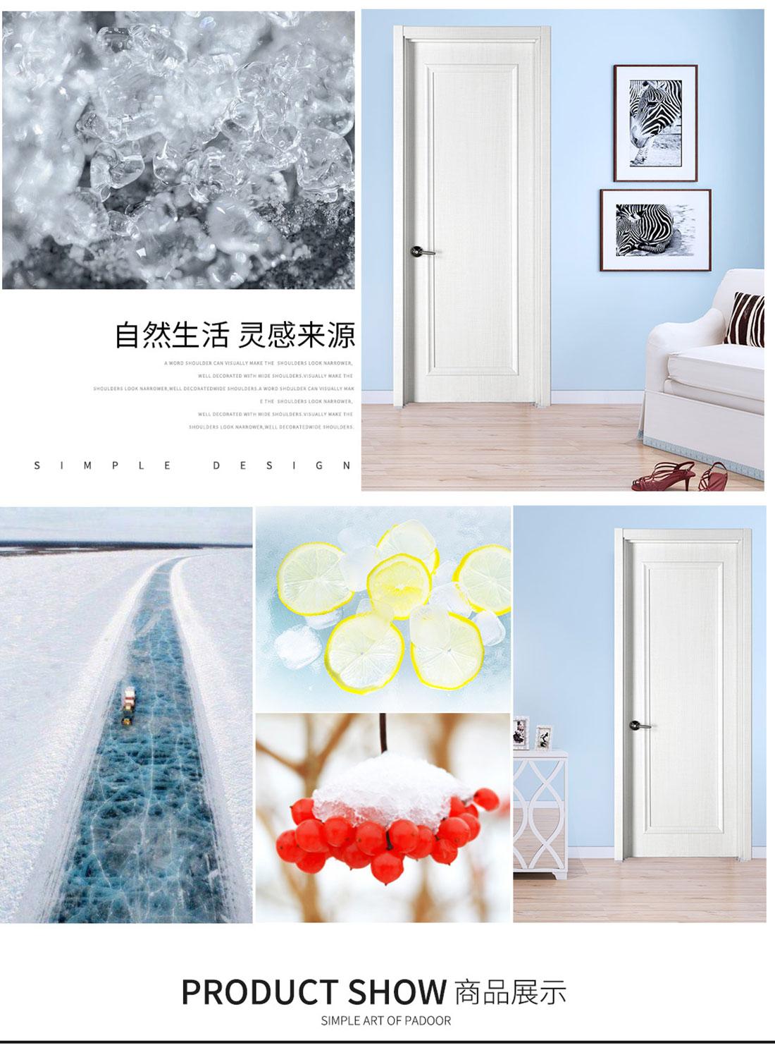 派的门冰纹白PZX003