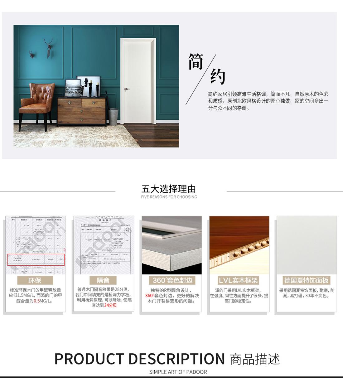 派的门瓷白PV007