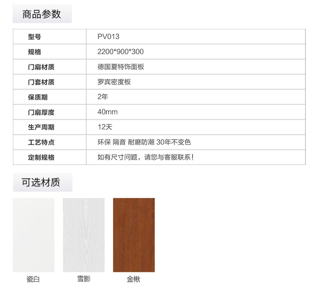 派的门瓷白PV013