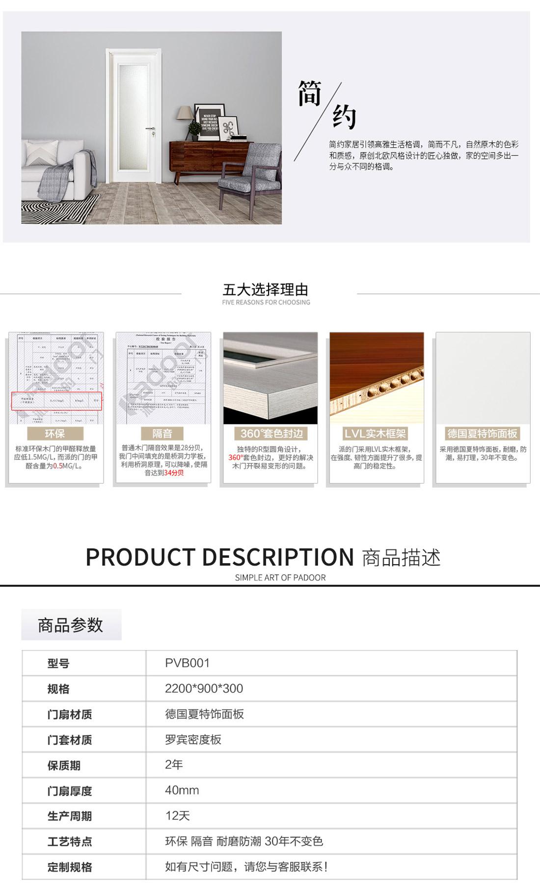 派的门瓷白PVB001